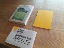 大地の芸術祭ガイドブック